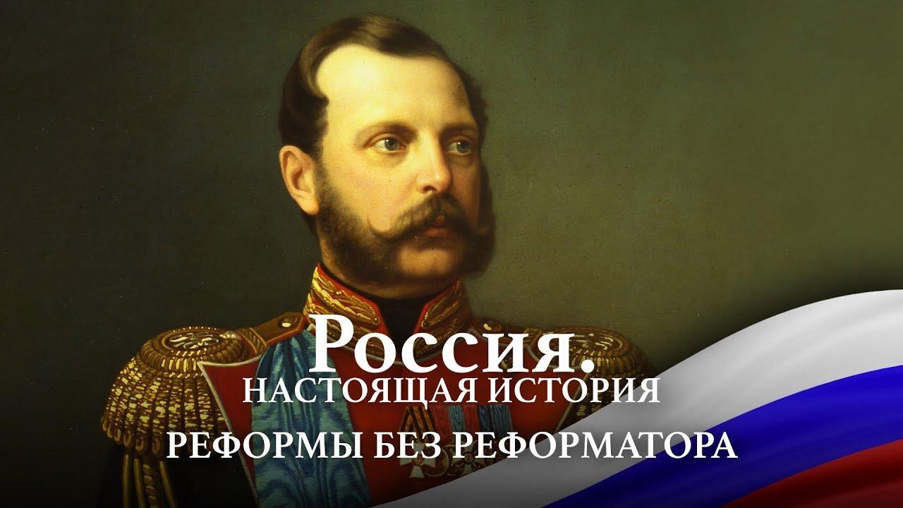 АЛЕКСАНДР ПЫЖИКОВ II РОССИЯ. НАСТОЯЩАЯ ИСТОРИЯ II РЕФОРМЫ БЕЗ РЕФОРМАТОРА