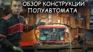 Обзор конструкции самодельного сварочного полуавтомата [PVS](ПОДПИШИСЬ НА КАНАЛ VK: http://vk.com/pushkinvideostudio music: Acoustic Loop 26 - Country.mp3 Shot on: -Canon 60D + Tamron 28-75mm 2.8 / Pushkin ..., 2016-03-19T18:37:01.000Z)