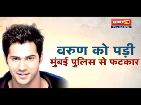वरुण को पड़ी मुंबई पुलिस की फटकार !! Ulala