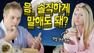송편을 처음 먹어본 미국 엄마의 솔직한 생각(?!)
