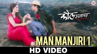 Man Manjiri 1 Kaul Manacha  Rajesh Shringarpure & Amruta Patki  Armaan Malik & Shreya Ghoshal