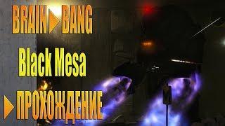 ►Что оно такое # Black Mesa #4 ►Прохождение