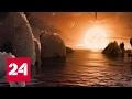 Не зеленые человечки: что нашло НАСА в дальнем космосе