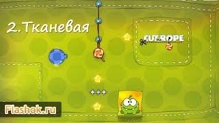 Flashok ru: онлайн игра Cut The Rope - 2. Тканевая коробка. Видео обзор игры Cut The Rope. 2 Box.