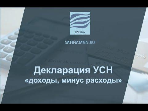 Видео-инструкция заполнения налоговой декларации по УСН  доходы минус расходы