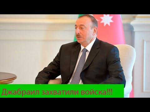 Азербайджанскими войска захватили  город Джабраил в НКР. [заявил Алиев ]