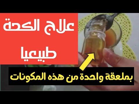 وصفة فعالة ل علاج الكحة او السعال الجاف و البلغم قولي وداعا للسعال الحاد Youtube