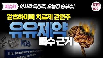 [나우경제TV] 《이슈it: 핫종목》 유유제약 편 - 210608