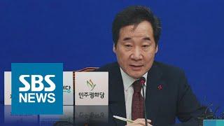 """이낙연 """"잘못 확인되면 법대로""""…한국당은 목포행 / SBS / 주영진의 뉴스브리핑"""