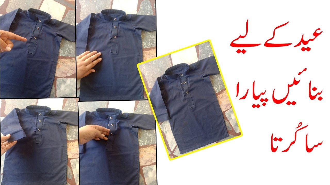 Eid Special Kurta Design Cutting And Stitching\Baby GIRL\Boy Kurta For Summer 2021