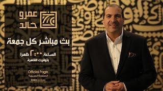 برنامج اشحن قلبك مع عمرو خالد .. لايف في شهر شعبان الحلقة الثانية - ليلة النصف من شعبان