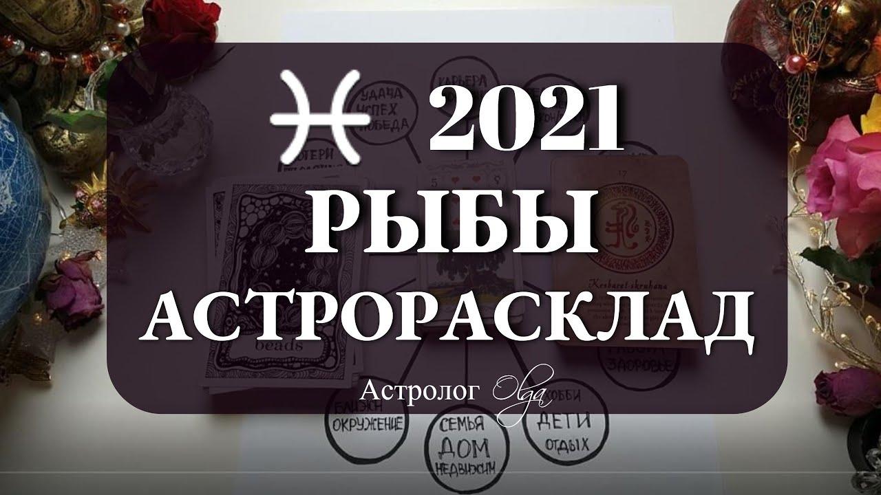 12. РЫБЫ 2021 год – РОСТ и УДАЧНЫЕ СОЮЗЫ. Астролог Olga=
