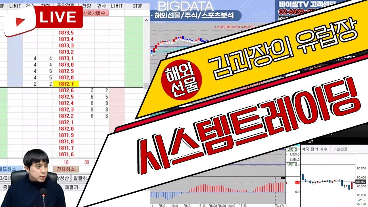 (1월13일)[황금연못의 해외선물-바이셀TV] 김과장 유럽장해외선물   따박따박 시스템트레이딩!