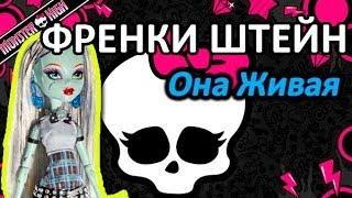 Обзор куклы Монстер Хай Френки Штейн (Monster High Frankie Stein), серия Она Живая