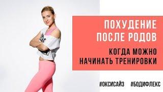 Марина Корпан как похудеть после родов.  Оксисайз и бодифлекс для похудения после родов и кесарева
