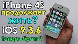 ШОК!!! iPhone 4S получил новую прошивку iOS 9.3.6 спустя 3 года! Возвращение легенды!