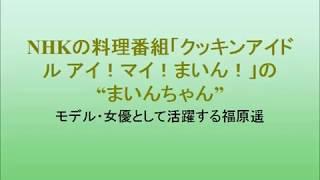 """NHKの料理番組「クッキンアイドル アイ!マイ!まいん!」の""""まいんちゃ..."""
