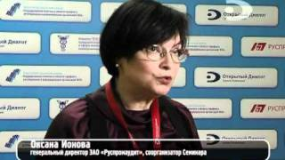 Смотреть видео Семинар «Политика в области тарифного регулирования» онлайн