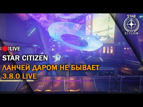 ✨ Star Citizen: Ланчей Даром Не Бывает | 3.8.0 LIVE | Стрим
