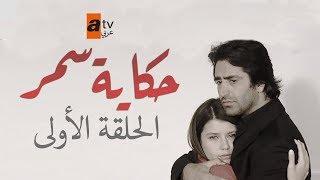 حكاية سمر | الحلقة 1 | مدبلج | atv عربي | Aşka Sürgün