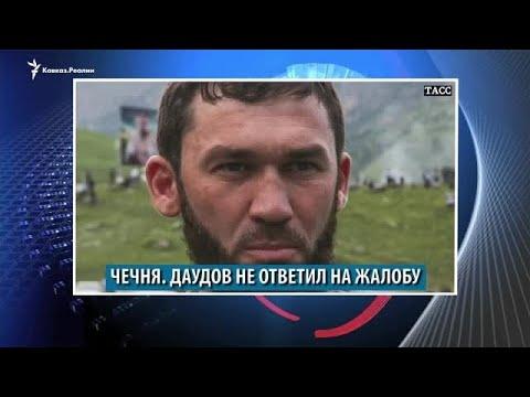 """Избиения в Чечне, извинения гадалки на ЧГТРК """"Грозный"""" и закрытие мечети"""