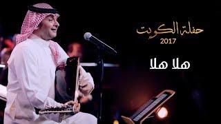 عبدالمجيد عبدالله - هلا هلا (من حفلة الكويت) | 2017