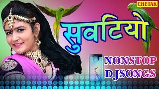 सुवटियो - 21min SUPERHITS | रामदेवजी Nonstop DJ Songs | Jai Baba Ri | Rajasthani DJ Songs 2017