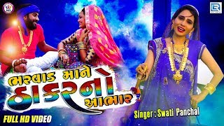 Bharwad Mane Thakar No Aabhar | Swati Panchal | HD VIDEO | New Gujarati Song 2019