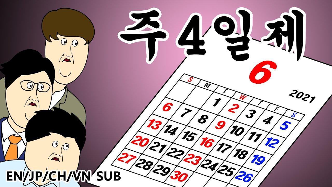 [짤툰 오리지널] 주4일제