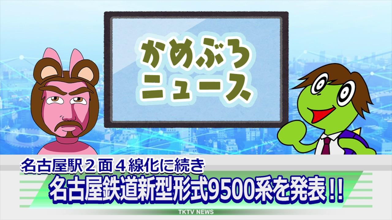 名鉄名古屋駅 4線化