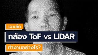 [spin9] เจาะลึก กล้อง ToF vs LiDAR ในสมาร์ทโฟน ทำงานอย่างไร? แตกต่างกันอย่างไร?