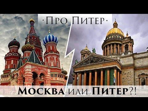 Москва или Питер, сравниваем столицы. Что выбрать?? Про Питер
