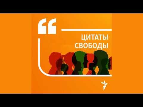 У Путина нет союзников | Подкаст «Цитаты Свободы»