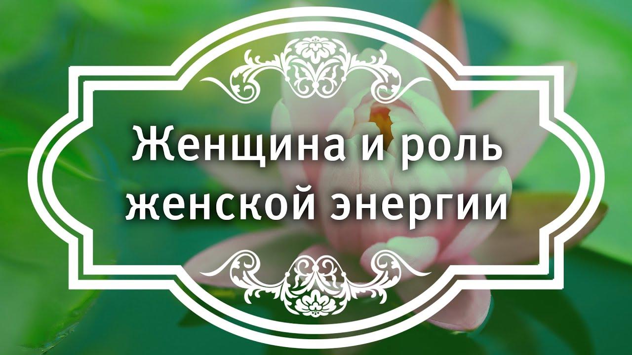 Екатерина Андреева - Женщина и роль женской энергии.