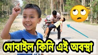 Mobile Fever Of Telsura,Assamese Comedy Video,New Mobile Comedy Video