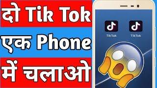 How To Run Two Tik Tok App In One Phone | Ek Phone Me 2(Do) Tik Tok Account or App Kaise Chalaye