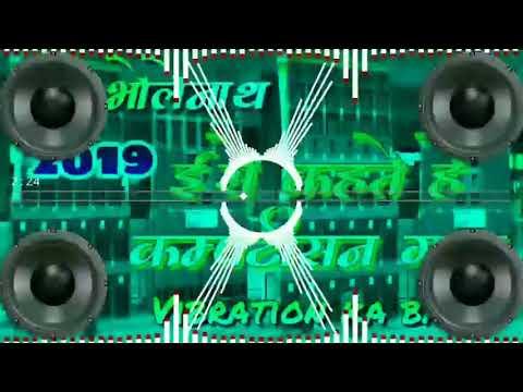 2020 vibration mixx bol bam Competition dj rajkamal basti dj kamal basti.jhajha