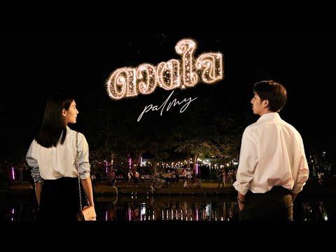 ฟังเพลง ดวงใจ - PALMY (music video)