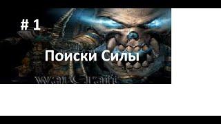 Warcraft 3 Evil Core-Прохождения #1[Поиски Силы]
