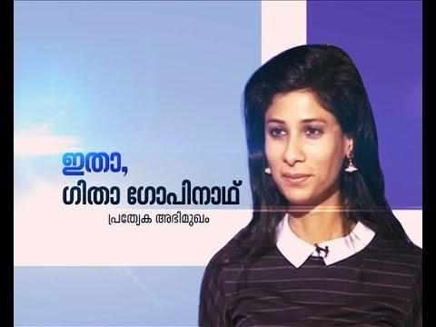 Gita Gopinath, Economic adviser to the Kerala CM Pinarayi Vijayan - Interview Asianet News exclusive