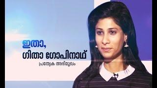 Itha Geetha Gopinath 05/10/16 Economic adviser to the Kerala CM Pinarayi Vijayan