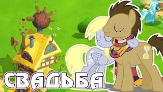 Свадьба осликов в игре Май Литл Пони (My Little Pony) - часть 3