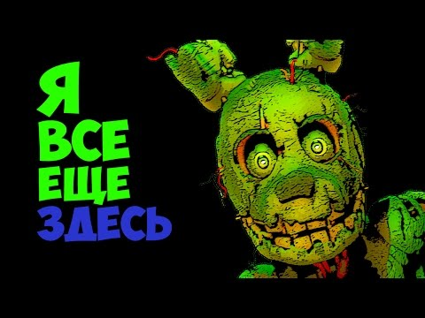 Five Nights At Freddys 3 - Спрингтрап в FNAF 1! - 5 Ночей у Фредди