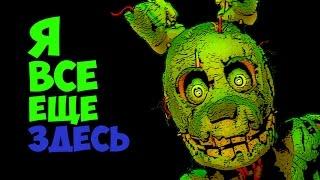 - Five Nights At Freddy s 3 Спрингтрап в FNAF 1 5 Ночей у Фредди