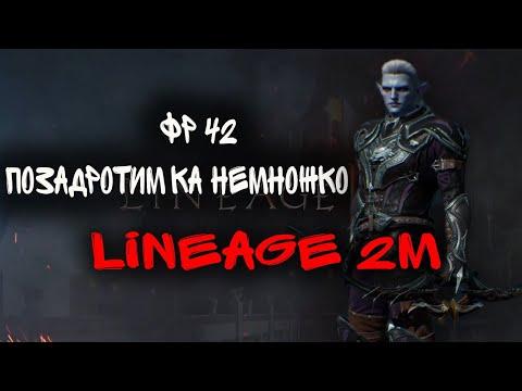 [Lineage 2 Mobile]  ФР 42 , позадротим-ка немножко? Скоро ап 4 лвл кл