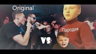 "Original vs Пародия #1 | GOKILLA x ШУММ vs ""Untitled"" | CTPAyC"