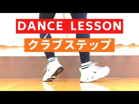 【クラブステップ】HIPHOPダンスの基礎ステップ練習方法!やり方とコツを解説!初心者必見!