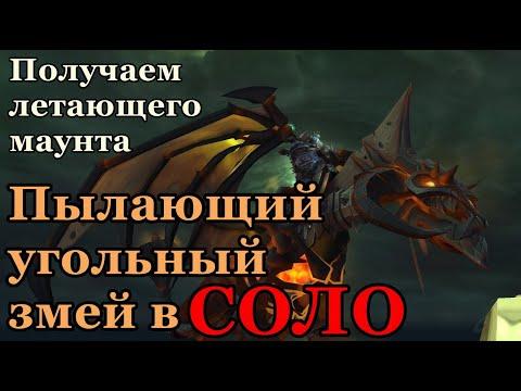 ПЫЛАЮЩИЙ УГОЛЬНЫЙ ЗМЕЙ BfA 8.3 | Как получить? Подробный гайд ► World Of Warcraft Battle For Azeroth