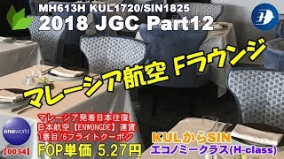 JGC マレーシア航空 ファーストクラス・ラウンジ体験 & 日本航空【ENW0N2DE】運賃