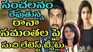 Suchi Leaks Latest Tweets On Tollywood Heroes And Heroines Rana And Samantha Creates Sensation